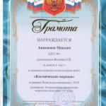 ВЕВ Анисимов