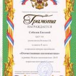 ВЕВ Соболев