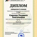 Копия диплом