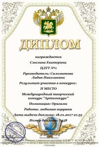 Саломатова Л.Н.