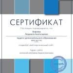 Сертификат проекта infourok.ru № АA-237376