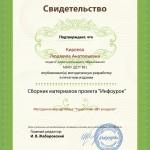 Сертификат проекта infourok.ru № ДБ-176464