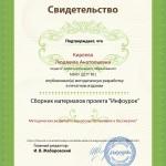 Сертификат проекта infourok.ru № ДБ-176655