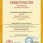 Сертификат проекта infourok.ru № ДБ-351121
