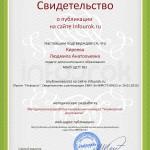 Сертификат проекта infourok.ru № ДВ-162499