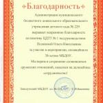 грамота пр 005