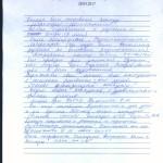 """Отзыв на городской конкурс инновационных технологий """"КИТ"""""""