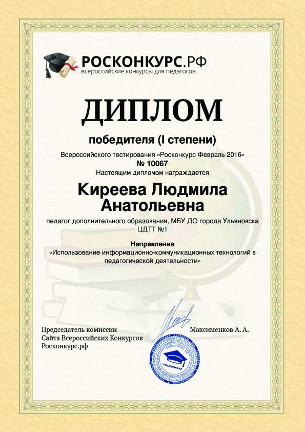 Всероссийский конкурс росконкурс рф