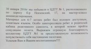 ОТЗЫВ_сотрудники Пенсионного Фонда России в Заволжском районе г. Ульяновска