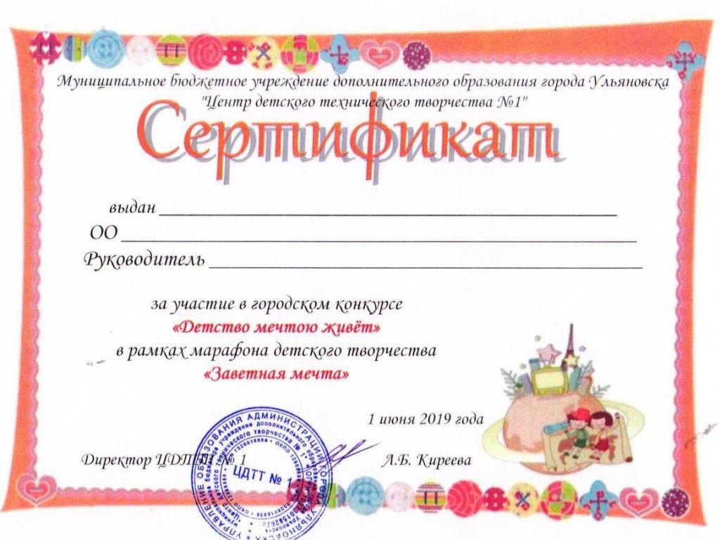 сертификат 1 этап