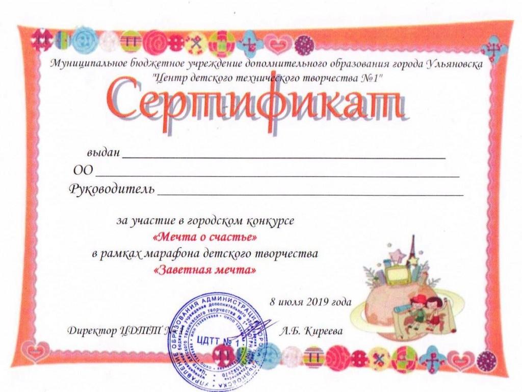 сертификат 2 этап