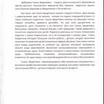 Согласие Тасимова