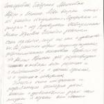 Согласие Тасимова 001