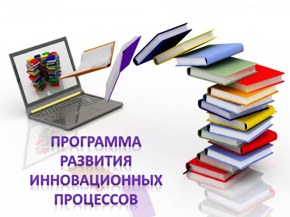 Программа развития инновационных процессов