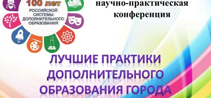 Городская открытая научно-практическая конференция «Лучшие практики дополнительного образования города Ульяновска», посвященная 100-летию дополнительного образования в России.