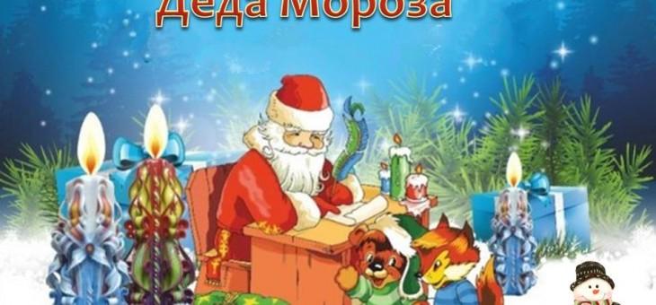 Фабрика Деда Мороза 2018