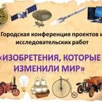 конференция 2018 изобретения