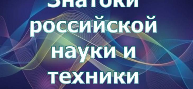 Заключительный этап городского интеллектуального марафона «Знатоки Российской науки и техники»