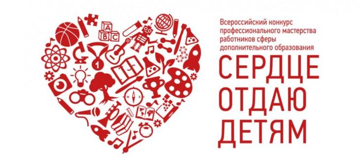 Всероссийского конкурса педагогов дополнительного образования «Сердце отдаю детям»