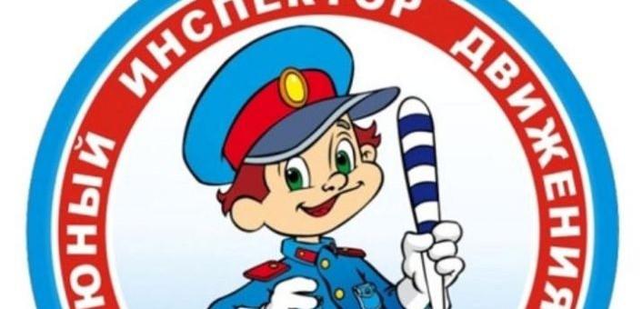 Городской конкурс отрядов Юных инспекторов движения