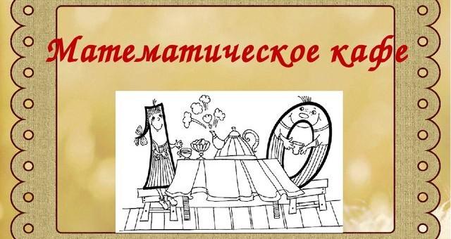 Итоги Городского конкурса по занимательной математике «Математическое кафе»
