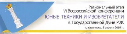 Региональный этап Всероссийской конференции «Юные техники и изобретатели», приуроченный ко Дню изобретателя и рационализатора.