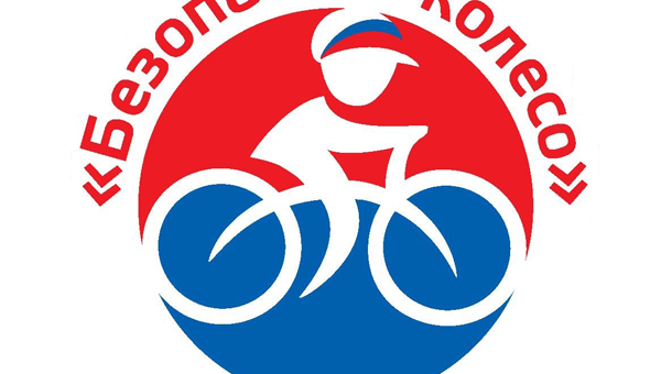 Конкурс-соревнование «Безопасное колесо-2019»