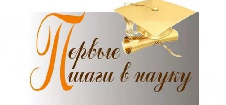 XXIII конференция Всероссийского детского конкурса научно-исследовательских и творческих работ «Первые шаги в науке».
