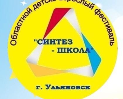 Участие в VII Межрегиональных детско-взрослых сборах «Синтез-школа» — 2019.