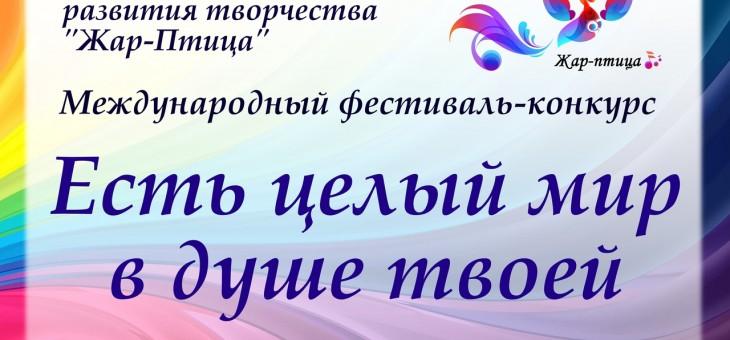 Участие в международном конкурсе «Есть целый мир в душе твоей «