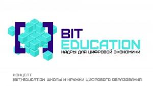 Брендирование Bit-education-001