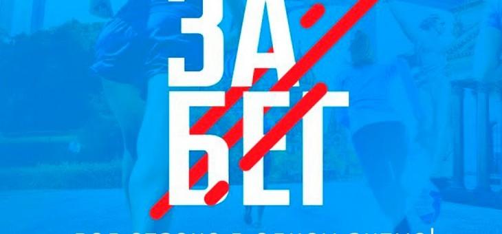 Ульяновск примет старт Всероссийского полумарафона «ЗаБег.РФ»