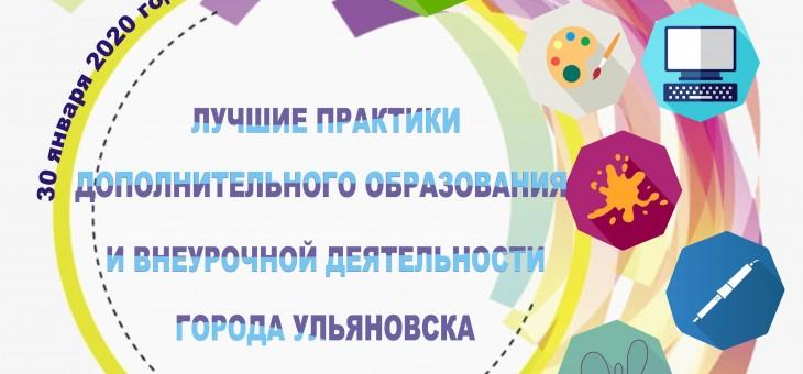Городская открытая научно-практическая конференция «Лучшие практики дополнительного образования и внеурочной деятельности города Ульяновска»
