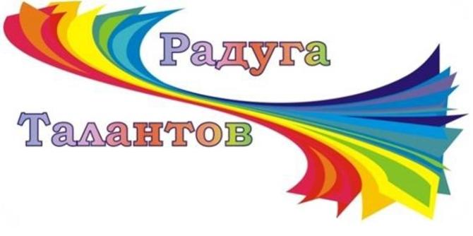 Городской конкурс по выявлению талантливых детей «Радуга талантов. Ульяновск. 2019-2020»