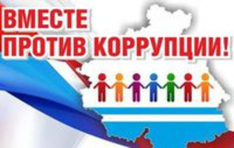 Конкурс «Вместе против коррупции!»