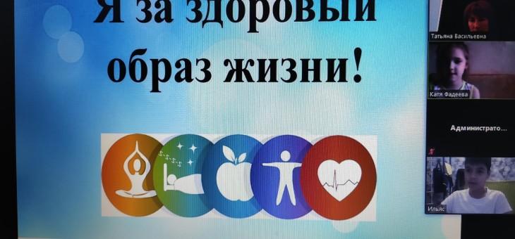 Занятие по сохранению здорового образа жизни «Я за ЗОЖ!».