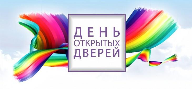 Приглашаем  на  «Дни открытий»  в ЦДТТ № 1  детей  и  взрослых